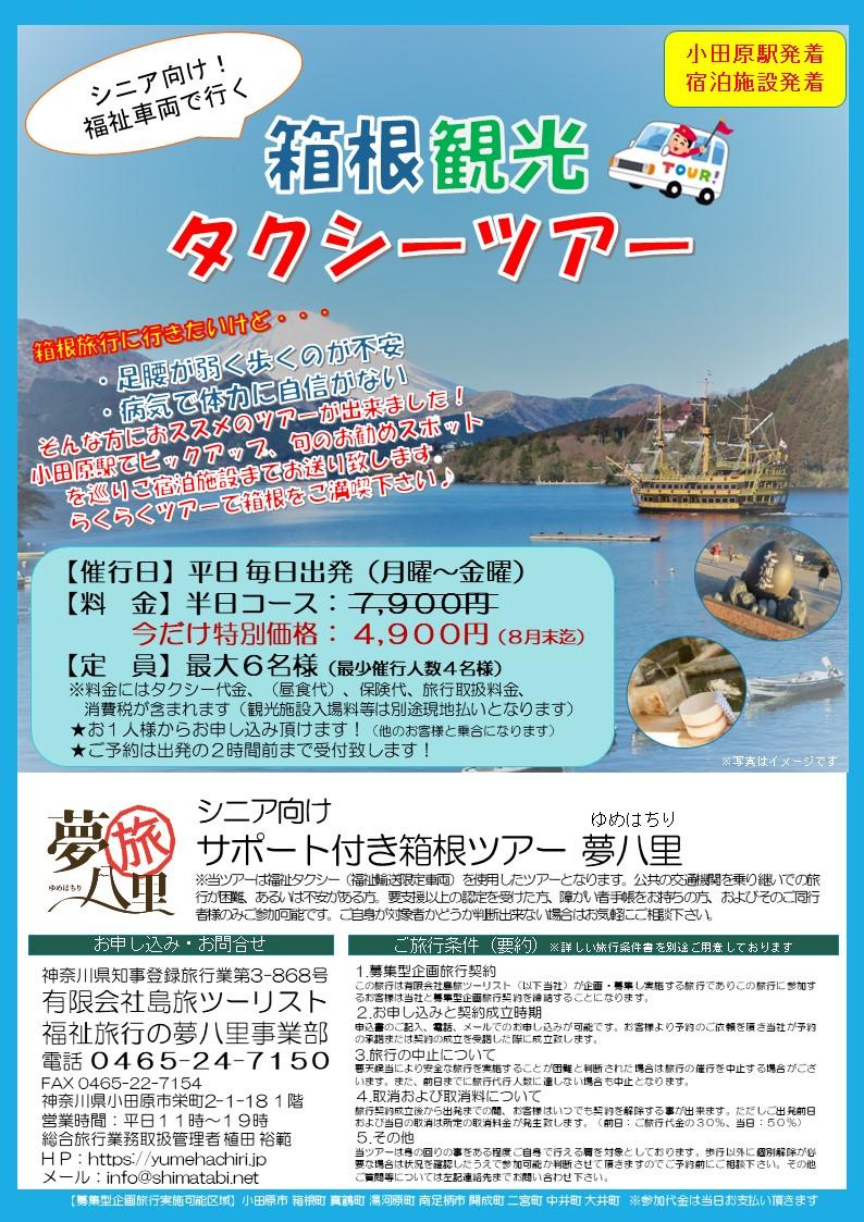 【箱根旅行・観光】旬の箱根満喫コース 4,900円~