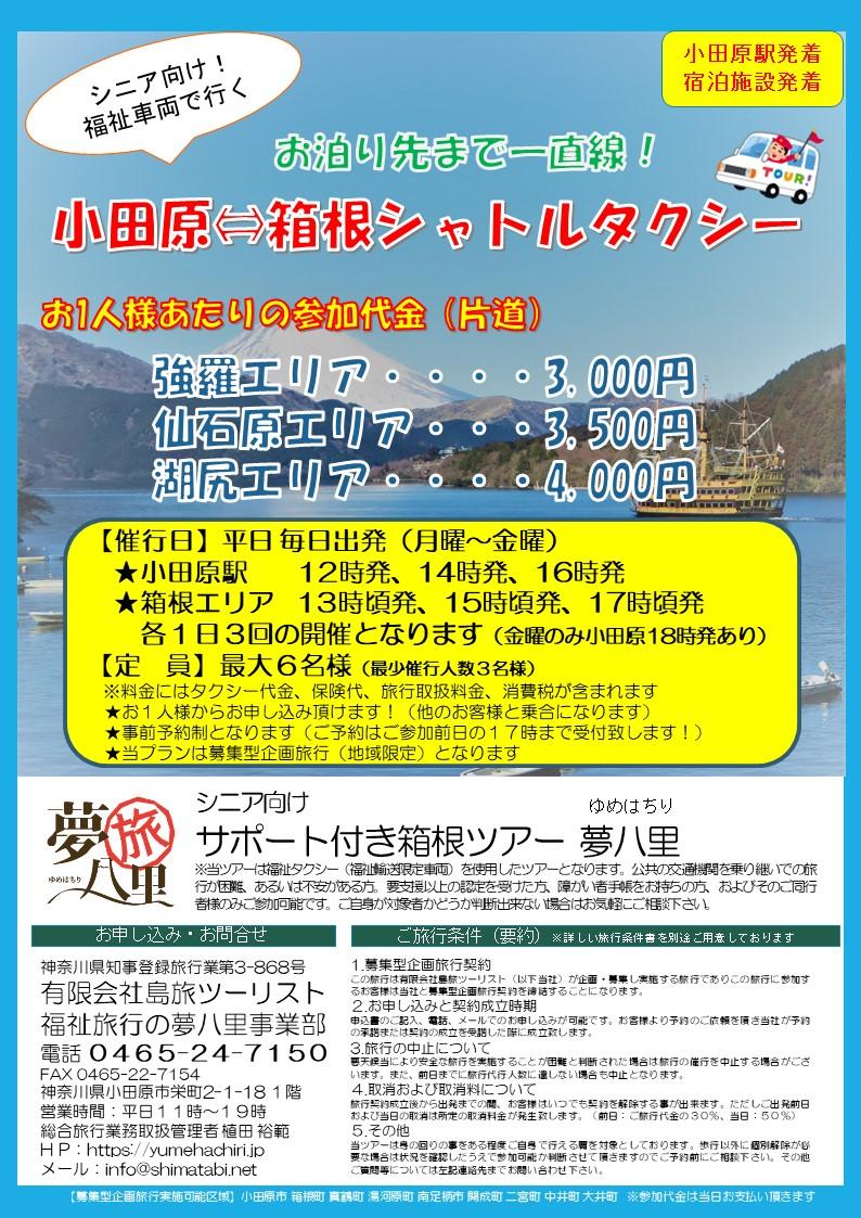 小田原⇔箱根エリア シャトルタクシープラン
